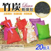 【任選】(20包入) Lisan竹炭乾燥包50g