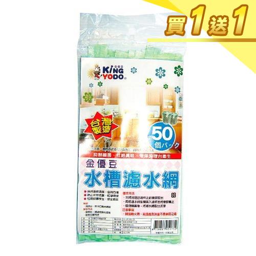 【買一送一】金優豆水槽濾水網(50入)