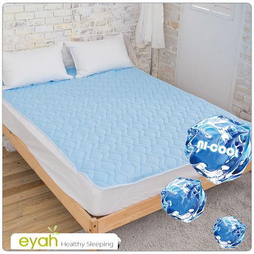 【eyah宜雅】台灣Ni-Cool抗菌吸濕涼感水晶紗雙人加大保潔墊-藍