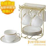 【Just Home】金莎骨瓷6入咖啡杯附架(附禮盒)