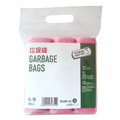 【3件超值組】最划算環保垃圾袋-大(70*80cm*3入/組)