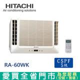 HITACHI日立11-13坪窗型雙吹式冷氣空調RA-60WK 含配送到府+標準安裝