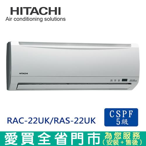 HITACHI日立3-5坪RAC-22UK/RAS-22UK定頻冷專分離式冷氣空調_含配送到府+標準安裝