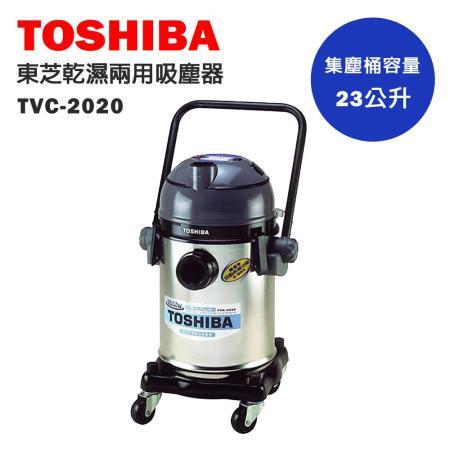 TOSHIBA 東芝 TVC-2020 乾溼兩用吸塵器