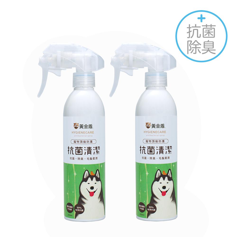 《黃金盾》寵物抗病菌除臭噴霧 250ml x2入
