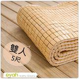 【eyah】涼夏精品本色麻將蓆-標準雙人