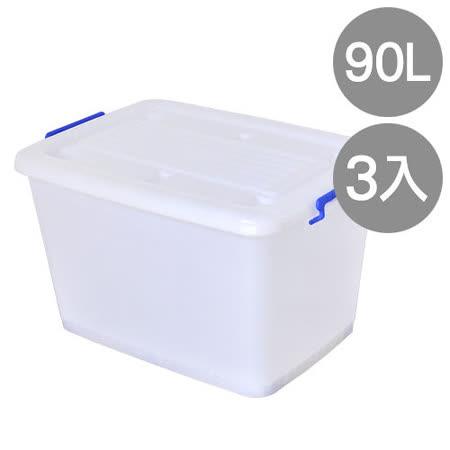 白川90L 滑輪收納整理箱 3入
