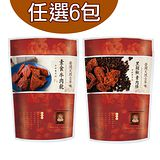 【台灣綠源寶】黑胡椒素肉條/素食牛肉乾任選6包組(200g/包)