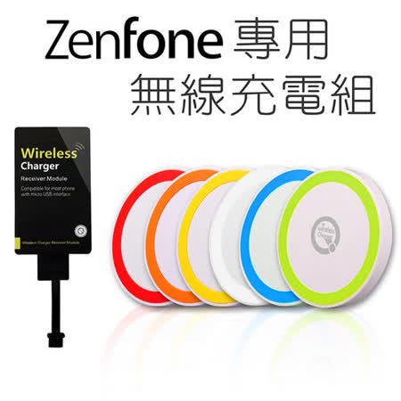 ASUS ZenFone 系列專用 無線充電組【無線充電板+無線接收片】(白) -friDay購物