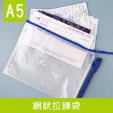 珠友 WA-50049 A5 /25K多功能網狀拉鏈袋