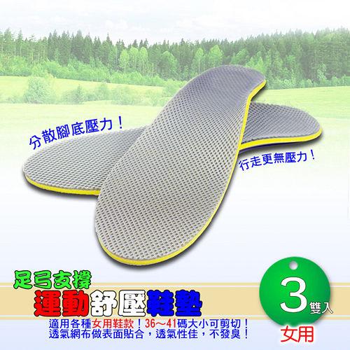 足弓支撐運動舒壓鞋墊 / 足弓墊-女用3雙入