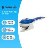 日本TWINBIRD 手持式蒸氣熨斗SA-4084TW(藍色)