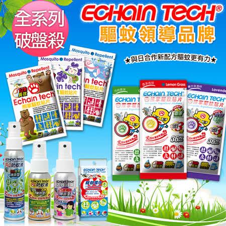 Echain Tech 防蚊貼片/液 任選3件