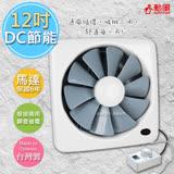 【勳風】12吋變頻DC節能(排/吸)兩用換氣扇(HF-7112)