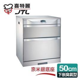 喜特麗 落地/下嵌式50CM臭氧電子鐘。LCD面板ST筷架烘碗機 (JT-3052Q)