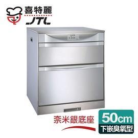 喜特麗 落地/下嵌式50CM臭氧型。LED面板ST筷架烘碗機 (JT-3152Q)
