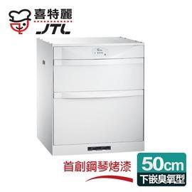 喜特麗 鋼烤LED面板ST筷架烘碗機/ JT-3152QGW