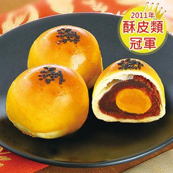 【預購】現烤奶油烏豆沙蛋黃酥禮盒(12粒/盒)