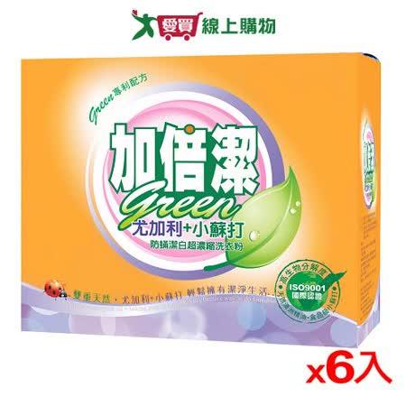 加倍潔小蘇打防蹣濃縮洗衣粉1.5kg*6(箱)