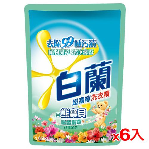 白蘭含熊寶貝馨香精華花漾清新洗衣精補充1.65kg*6 (箱)