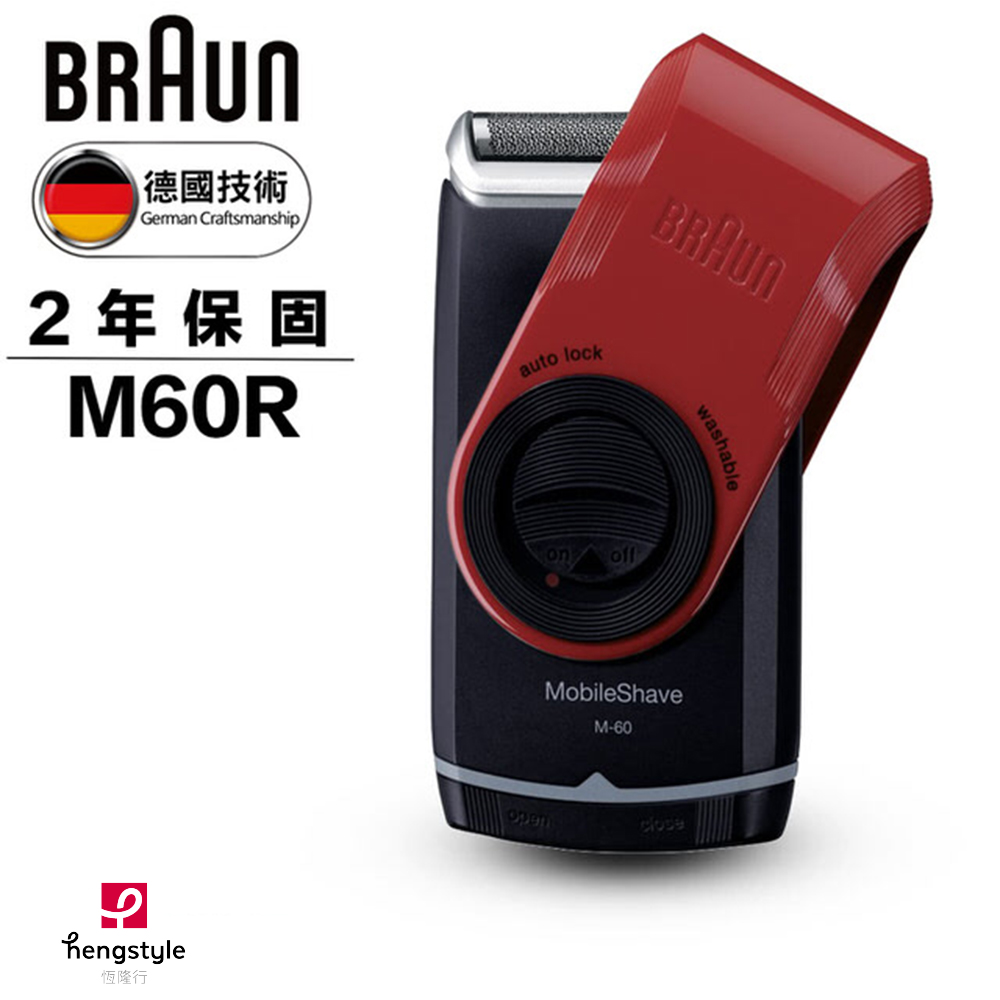 【德國百靈BRAUN】M系列電池式輕便電鬍刀M60R