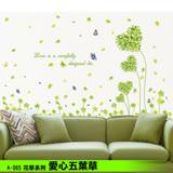 A-065花草系列-愛心五葉草大尺寸高級創意壁貼 / 牆貼