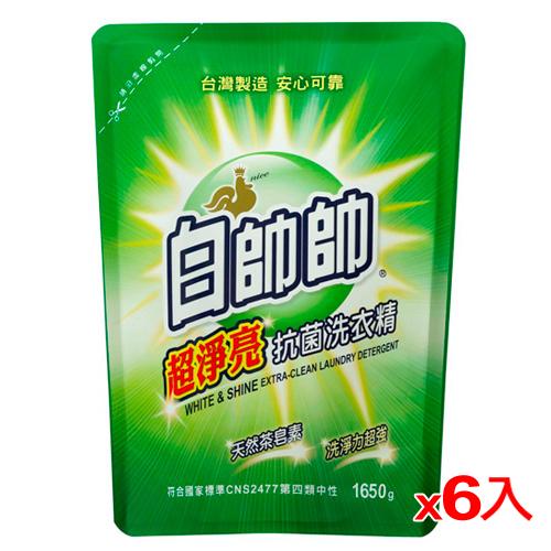 白帥帥超淨亮抗菌洗衣精補充包1.65L*6(箱)