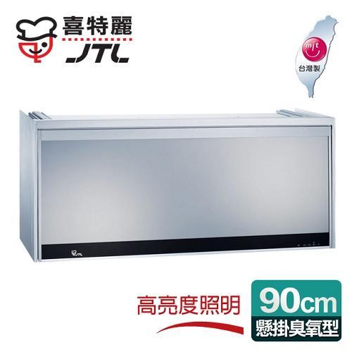 喜特麗 懸掛式90CM臭氧型。鏡面玻璃ST筷架烘碗機/銀色 (JT-3809Q)