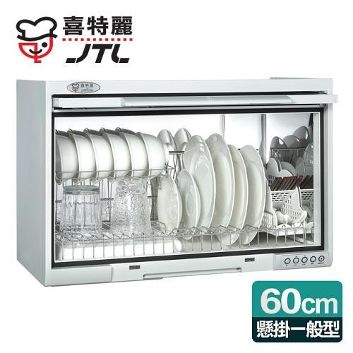 喜特麗 懸掛式60CM一般型。塑膠筷架烘碗機/白色 (JT-3760)