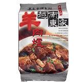 越南東家羊肉爐1000g
