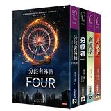 分歧者套書+外傳:FOUR(4書合售)