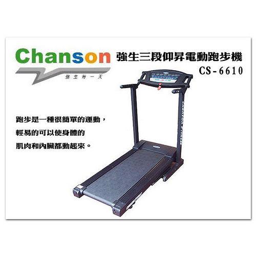 ~1313健康館~Chanson CS~6610強生三段仰昇電動跑步機