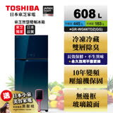 TOSHIBA東芝608L二門玻璃鏡面ECO節能系列冰箱 GR-WG66TDZ(GG)+送基本安裝