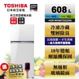 TOSHIBA東芝608L二門玻璃鏡面ECO節能系列冰箱 GR-WG66TDZ(ZW)+送基本安裝