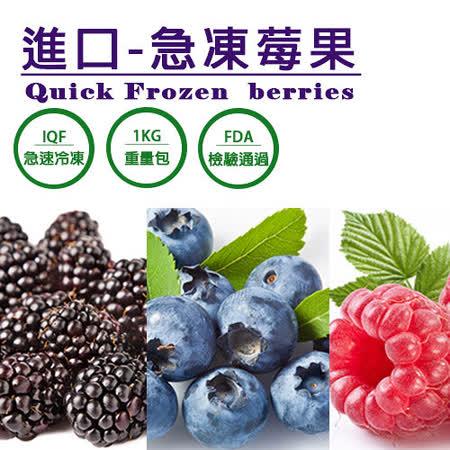 幸美生技 冷凍花青莓果 任選2包免運1kg