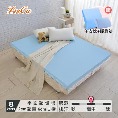 LooCa吸濕排汗 8cm記憶床墊-雙人