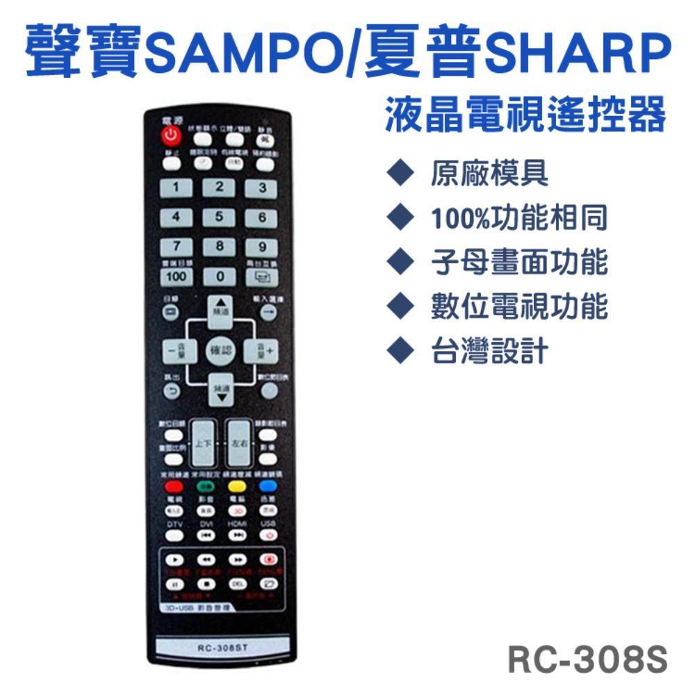 OWL~聲寶SAMPO 夏普SHARP系列液晶電視遙控器