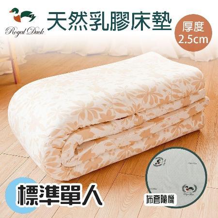 ROYAL DUCK 純天然乳膠床墊-單人