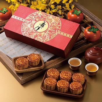 遠東飯店精緻月餅禮盒