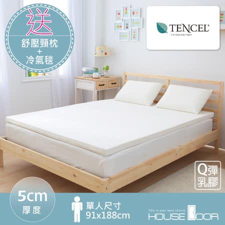 【HouseDoor】3台尺寬;5公分厚─Q彈乳膠床墊─天絲®表布
