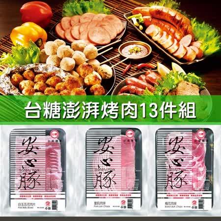 台糖安心豚 澎湃烤肉13件組