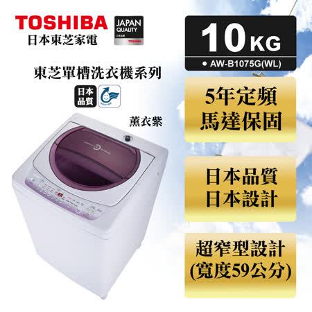 TOSHIBA 10公斤 不鏽鋼槽洗衣機