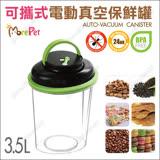 MorePet防蟲防潮《可攜式電動真空密封罐3.5L》最佳食品保鮮專家