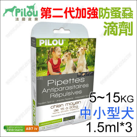 法國皮樂Pilou 第二代防蚤蝨滴劑