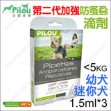 Pilou法國皮樂《天然防蚤蝨滴劑-小型犬》GMP.歐盟認證~非蚤不到 寵愛