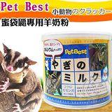 Pet Best》蜜袋鼯專用羊奶粉250g易吸收好消化