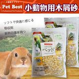 Pet Best》PM-C081小動物用白楊長敷材木屑4L*6包吸水性強