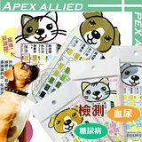 寵物健檢DIY》寵物驗尿卡(輕鬆操作-快速)