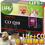 Life+CO-輔酵素Q10+油40顆粒