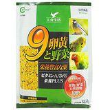 Canary》9大蛋黃與蔬菜營養鳥食‧500g*2包